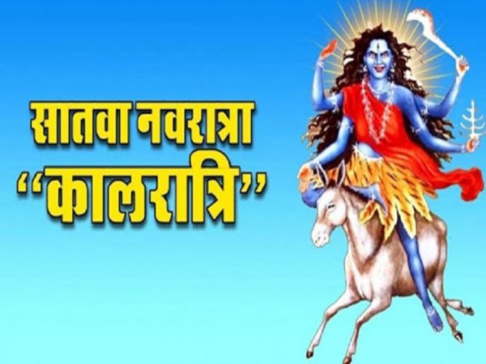 Navratri 2020: Today is the seventh day of Navratri on 23 October worship Goddess Kalratri in this way learn method mantra and story   Navratri 2020: आज नवरात्रि के सातवें दिन करें मां कालरात्रि की पूजा, जानेंविधि, मंत्र और कथा