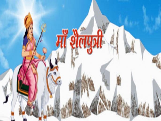 Navratri 2020: How and when the maa Shailputri born read this pauranik katha | Navratri 2020: कैसे और कब हुआ मां शैलपुत्री का जन्म, बेहद रोचक है कहानी, पढ़ें पौराणिक कथा