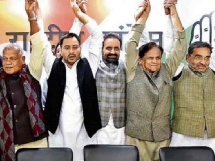 Bihar Assembly Election 2020 mahagathbandhan parties meet Jitan Ram Manjhi also attended | बिहार में राजनीतिक सरगर्मी तेज, महागठबंधन के दलों ने की बैठक, जीतन राम मांझी भी हुए शामिल