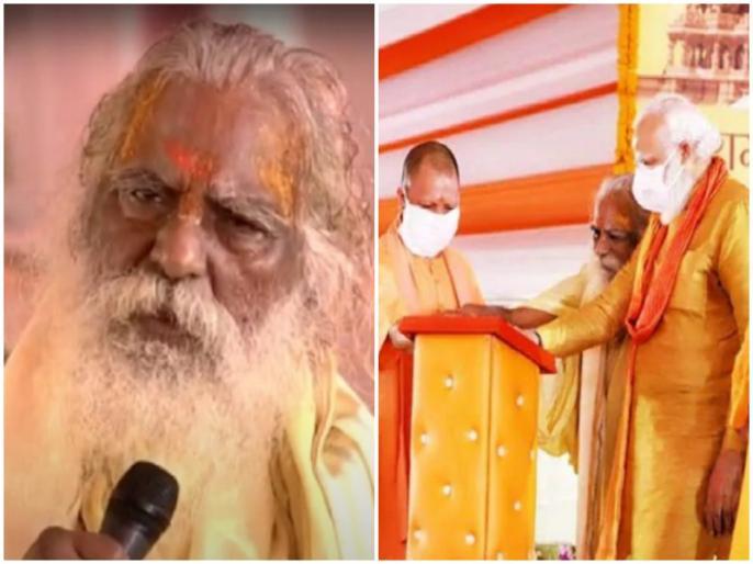 ram janma bhoomi trust chief Mahant Nitya Gopaldas tested COVID-19 positive | राम मंदिर ट्रस्ट के अध्यक्ष महंत नृत्य गोपाल दास कोरोना संक्रमित, पीएम मोदी और योगी के साथ अयोध्या मे किया था मंच साझा