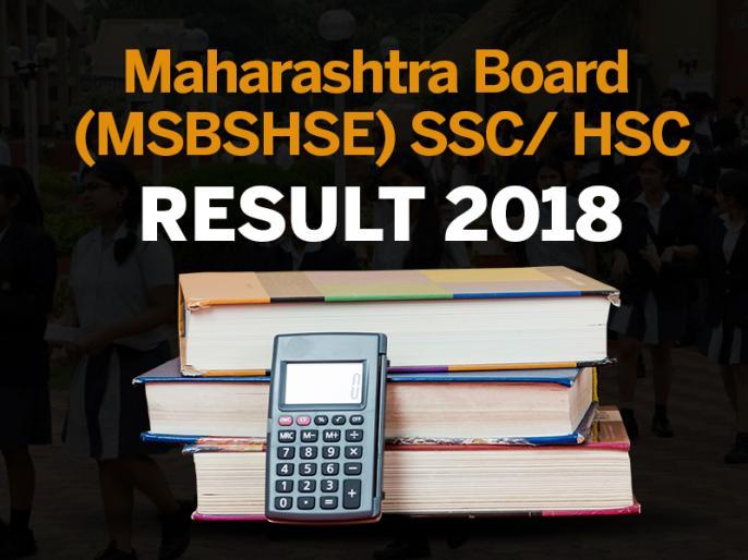 MSBSHSE Maharashtra Board Result 2018: mahahsscboard.in MSBSHSE SSC Result MSBSHSE HSC Result Date and time | MSBSHSE Maharashtra Board Result 2018: महाराष्ट्र बोर्ड 10वीं/SSC व 12वीं/HSC के रिजल्ट की तारीख तय, ऐसे करें चेक