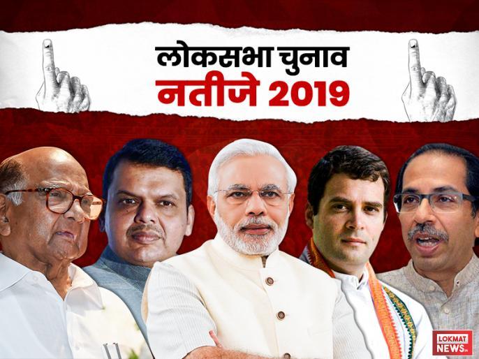 Maharashtra Election Results 2019 Updates: Breaking News, Winning, Losing Key Candidates and Constituencies, Top Headlines as per Chunav Counting | Maharashtra Election Results 2019: महाराष्ट्र की 48 में से 43 सीटों पर बीजेपी-शिवसेना की बढ़त, मुम्बई दक्षिण सीट से मिलिंद देवड़ा पीछे