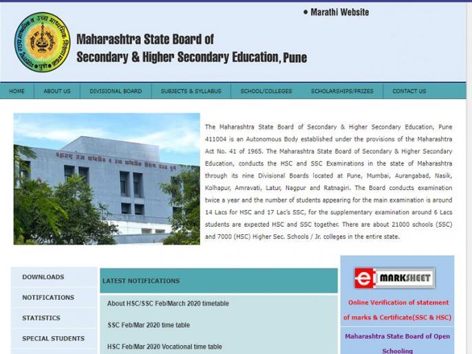 Maharashtra MSBSHSE 2020: HSC, SSC Exam 2020 Time Table Released Datesheet at mahahsscboard.in | Maharashtra HSC SSC Exam 2020: महाराष्ट्र बोर्ड10वीं और 12वीं एग्जाम का टाइम टेबल जारी, ऐसे करें डाउनलोड