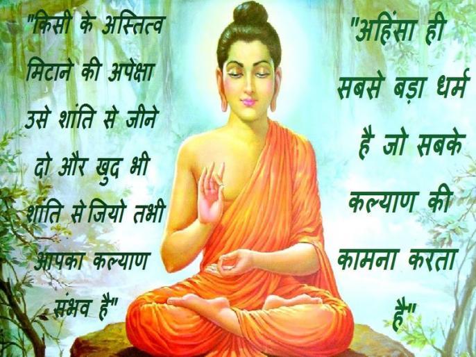 Mahavir Jayanti 2019: mahavir swami ke anmol vachan, Quotes, Mahavir Ke Updesh in Hindi | महावीर जयंती 2019: दुख और विपत्तियों से छुटकारा दिलाकर जीवन में शांति लायेंगे स्वामी महावीर के 10 वचन