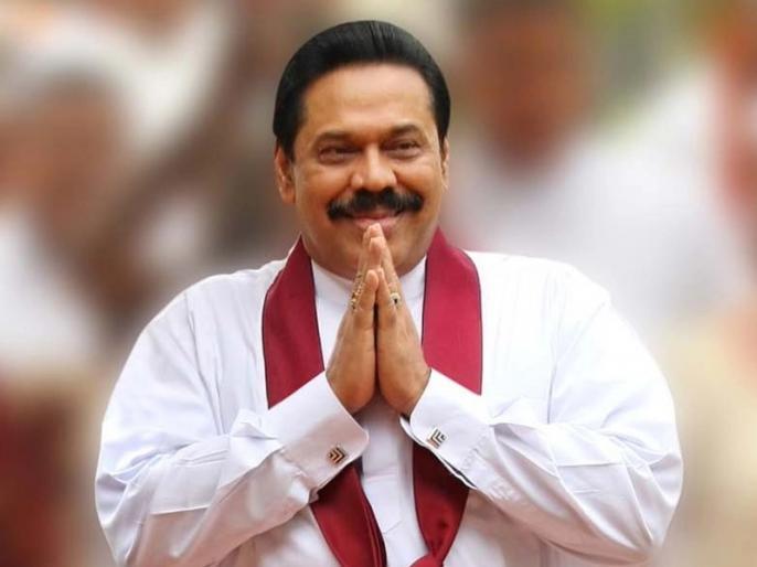 Mahinda Rajapaksa takes oath as Sri Lankan Prime Minister | महिंदा राजपक्षे ने श्रीलंकाई प्रधानमंत्री के तौर पर शपथ ली