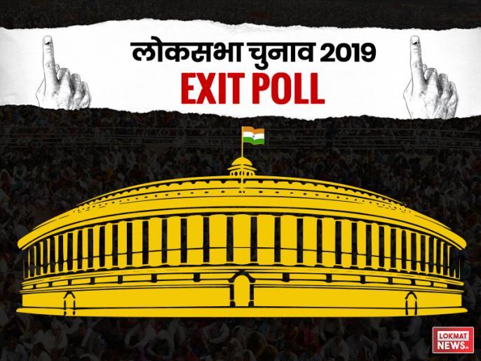 Lok Sabha Elections 2019: Exit Poll predictions are very diffusive, What are indication | लोकसभा चुनाव 2019ः एग्जिट पोल के निष्कर्षों के बीच गहरी खाई, किस तरफ है इशारा?