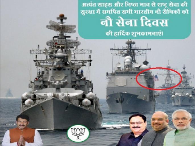 Manoj Tiwari trolled on Navy Day warship photo with American flag bjp goes viral | 'आगे मोदी-शाह, पीछे अमेरिकी झंडा', नौसेना दिवस पर मनोज तिवारी ने कर दी 'बड़ी' गलती, लोगों ने कहा- शर्म करो