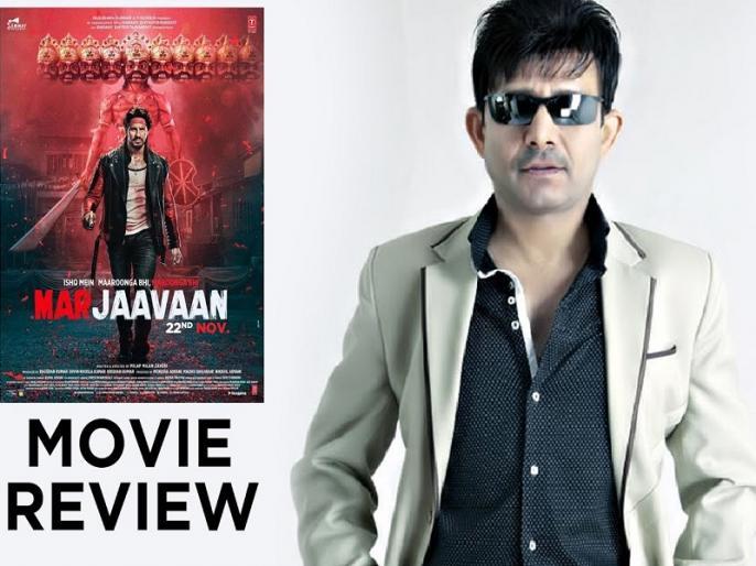 Kamal R Khan 'Marjawan' movie review Marjaavaan Review by KRK Sidharth Malhotra, Riteish Deshmukh | कमाल आर खान ने फिल्म 'मरजावां' की उड़ाई धज्जियां, सुनिए वीडियो में क्या कहा