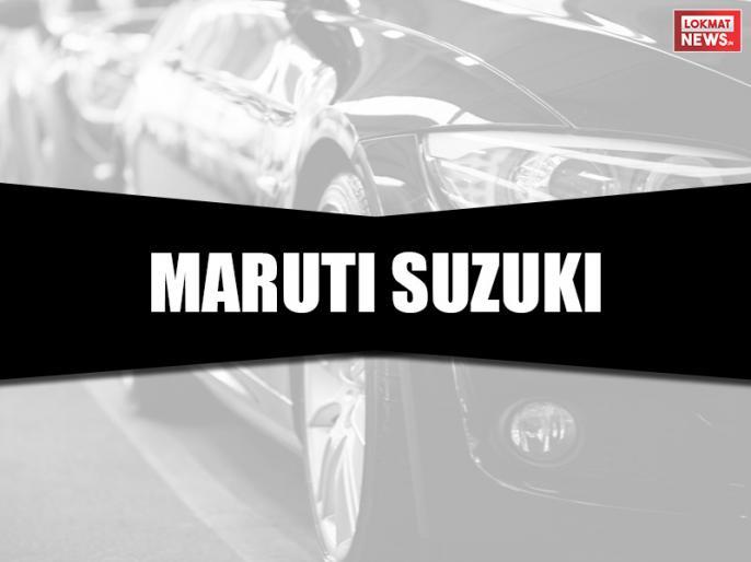 Maruti Suzuki reduced production for the ninth consecutive month in October   अक्टूबर में लगातार नौवें महीने में मारुति सुजुकी ने घटाया उत्पादन