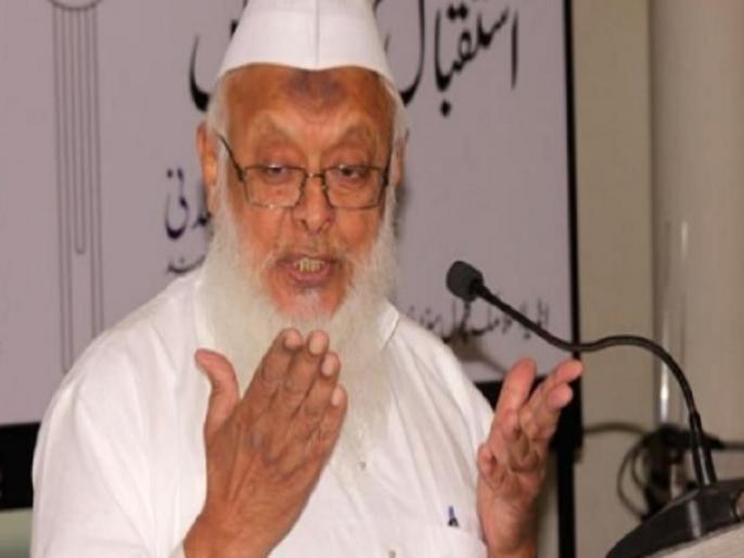 President Jamiat Ulama-i-Hind Maulana Syed Arshad Madani appealed to Muslims to not take it as win or loss | Ayodhya Verdict: सुप्रीम कोर्ट के फैसले पर मौलाना अरशद मदनी ने कहा- इसे हार जीत के तौर पर नहीं देखें