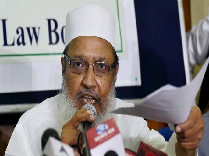 Babri Masjid will always remain a mosque All India Muslim Personal Law board on ram mandir Bhoomi Pujan | 'मूर्ति रखने, पूजा होने के बाद भी हमेशा एक मस्जिद रहेगी बाबरी मस्जिद', राम मंदिर भूमि पूजन पर मुस्लिम पर्सनल लॉ बोर्ड का बड़ा बयान
