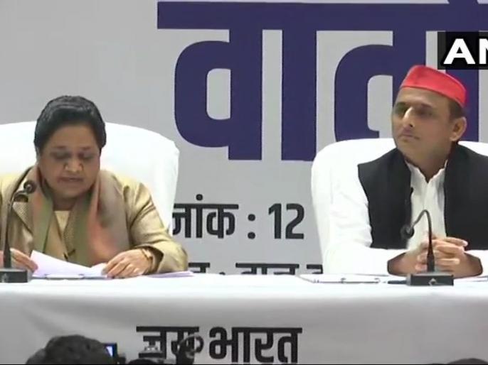 Lok Sabha Elections 2019: Mayawati-Akhilesh Alliance press conference LIVE updates and highlights | यूपी में सीटों का फार्मूला तय, सपा बसपा 38-38 सीटों पर लड़ेंगी चुनाव