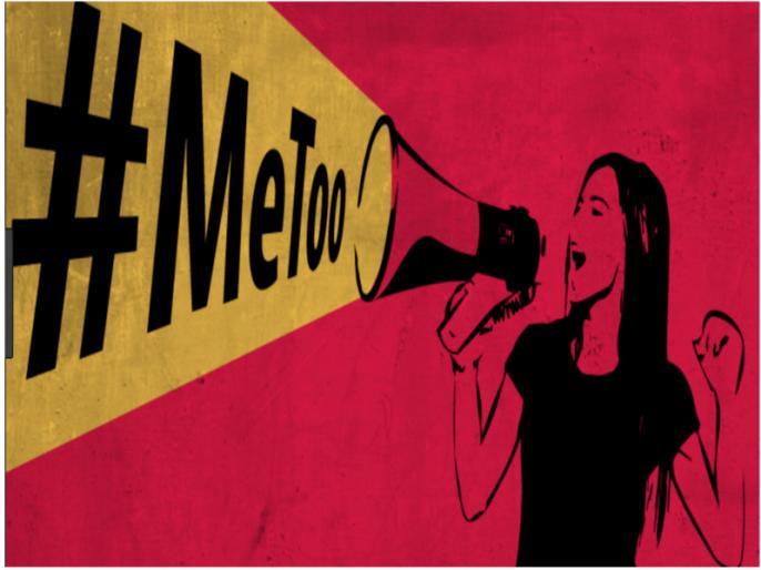 metoo campaign india: victim women are raising her voice | #MeToo अभियानः मुखर होने लगीं पीड़ित महिलाएं, अभी तो नेताओं-प्रोफेसरों के नाम खुलने शुरू नहीं हुए