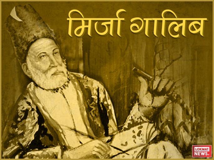 Ghalib death anniversary and 7 interesting facts about Asadullah Khan Ghalib | ग़ालिब की पुण्यतिथि: कर्ज की शराब पीने की वजह से जाना पड़ा था अदालत, जानिए 7 बातें