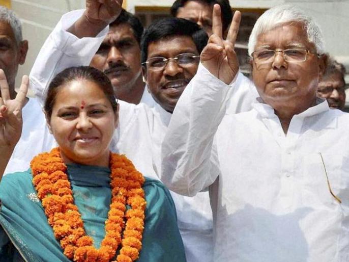 Lok Sabha Elections 2019 Misa Bharti's hina sahab in tough battle | लोकसभा चुनाव 2019: मीसा भारती पर परिवार की राजनीति विरासत बचाने की कवायद
