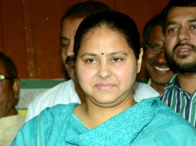 lok sabha election: case registered against misa bharti for violation of code of conduct | लालू यादव की बड़ी बेटी मीसा भारती की बढ़ी मुसीबतें, जानिए क्या है मामला?