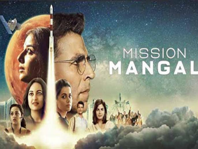 Mission Mangal sets to new benchmark in India and Becomes highest grossing Independence Day release | अक्षय कुमार की 'मिशन मंगल' पहुंची 200 करोड़ के पार, एक्टर ने ऐसे जाहिर की खुशी