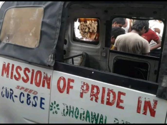 Two dead, eleven admitted to hospital after a high voltage wire falls on a school van in Bihar's Chhapra | बिहारः छपरा में स्कूल वैन पर हाई वोल्टेज तार गिरा, 2 बच्चों की मौत, 11 अस्पताल में भर्ती