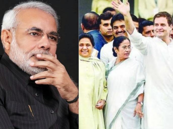 lok sabha election 2019: Opposition parties to unite in PM Modi against in varanasi | लोकसभा चुनाव 2019: क्या पीएम मोदी के खिलाफ बनारस में एकजुट हो सकेंगे विरोधी दल?