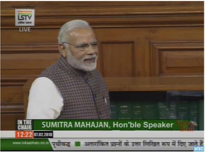narendra modi lok sabha speech twitter user reaction and congress | लोकसभा में पीएम नरेंद्र मोदी के भाषण पर ट्विटर यूजर्स ने ऐसे दी प्रतिक्रिया