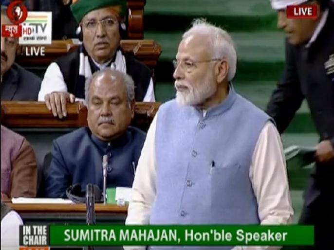 LIVE UPDATE: PM narendra modi's speech in Lok Sabha | धन्यवाद के साथ पीएम मोदी ने खत्म किया 16वीं लोकसभा का आखिरी संबोधन, बोले- यहां ही गले मिलना, गले पड़ना का अंतर समझा