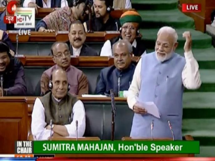 PM Narendra Modi's 16th last speech in Lok Sabha, here is all detail | लोकसभा: विदाई भाषण में राहुल पर पीएम मोदी का तंज, कहा- सुनते थे कि भूंकप आयेगा,5 साल में आया नहीं