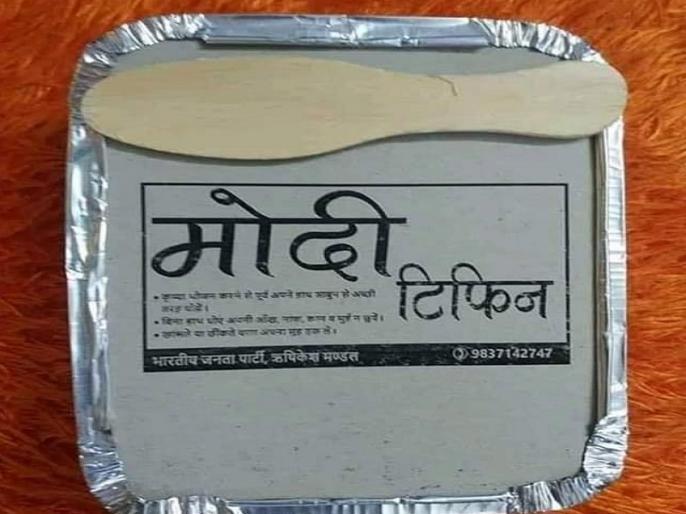 Lockdown: The needy are getting food from 'Modi Rasoi' in Uttarakhand | Lockdown: उत्तराखंड में लॉकडाउन के दौरान जरूरतमंदों को 'मोदी रसोई' से मिल रहा खाना