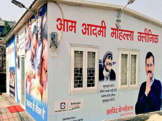 delhi Mohalla Clinic Another doctor coronavirus positive in babarpur | दिल्ली में मोहल्ला क्लीनिक के एक और डॉक्टर को कोरोना वायरस, इलाज कराने वालों की तलाश में सरकार