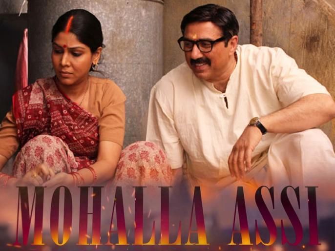 sunny deol Film Mohalla Assi Review | Mohalla Assi Review: बनारस और धर्म के नाम पर पाखंड करने वालों पर करारी चोट करने वाली है 'मोहल्ला अस्सी'