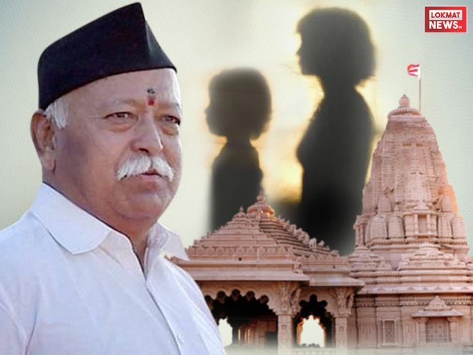 RSS Cheif Mohan Bhagwat said We will built Ram Temple in Ayodhya when Nation Was Panicked due to Rape and Murder of Minor Girls | ब्लॉग: जब देश गैंगरेप पर उबल रहा है तो मोहन भागवत को मंदिर याद आ रहा है?