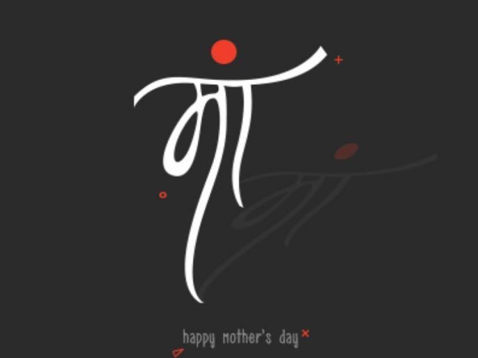 why one day for mother | Blog: दुनिया में लाने वाली मां के नाम एक ही दिन क्यों?