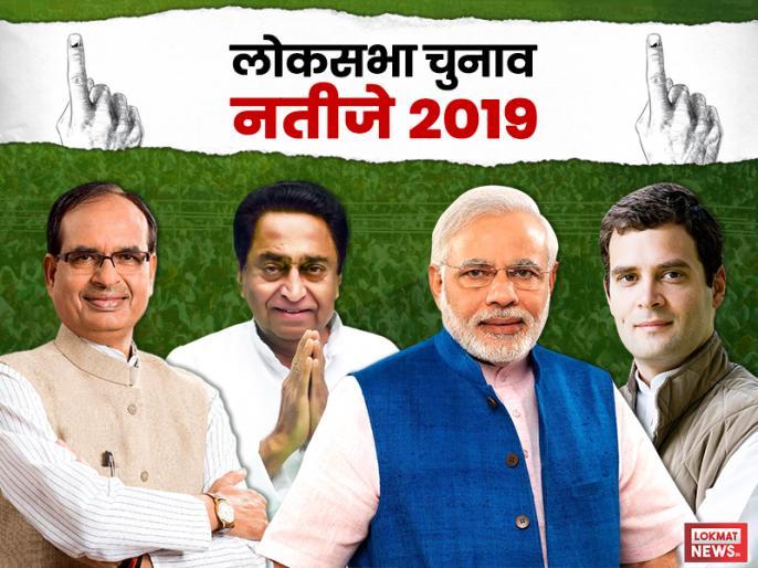 Madhya Pradesh Lok Sabha general Elections 2019 Counting ki taaza khabar live news Updates highlights in Hindi | MP Election Results 2019: मध्य प्रदेश की 28 सीटों पर जीती बीजेपी, नकुलनाथ ने दिलाई कांग्रेस की एकमात्र सीट
