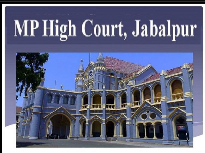 MP High Court Recruitment: Vacancy in Madhya Pradesh High Court mphc.gov.in, last date is 16 March; Know how to apply | MP High Court Recruitment 2020: मध्यप्रदेश हाईकोर्ट में निकली वैकेंसी, आखिरी तारीख 16 मार्च; जानिए आवेदन करने का तरीका