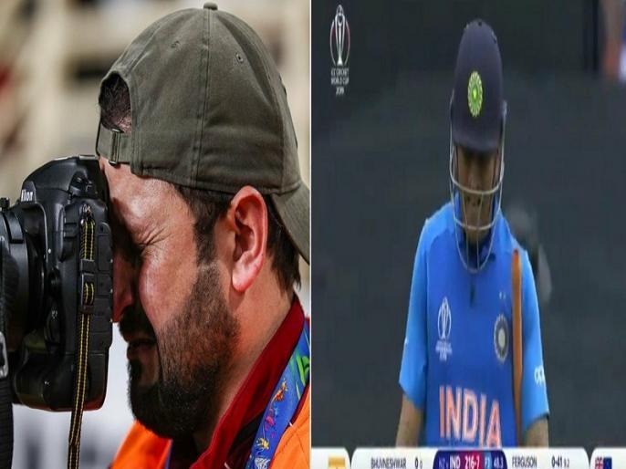 ICC World Cup 2019: Viral pic of cameraman crying after Dhoni run out against New Zealand, Know the truth | CWC 2019: क्या है धोनी के रन आउट पर रोते हुए फोटोग्राफर की वायरल तस्वीर का सच, जानिए