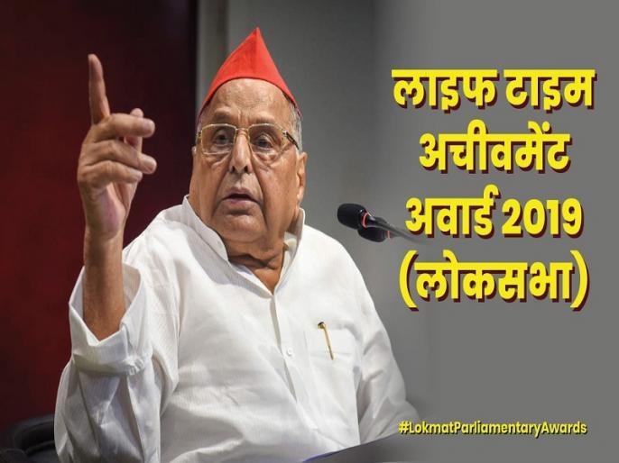 Lokmat Parliamentary Awards 2019: Mulayam Singh Yadav received Lokmat Life Time Achievement-2019 Award | मुलायम सिंह यादव को मिला लोकमत का लाइफ टाइम अचीवमेंट-2019 अवॉर्ड, जानें नेता का राजीनितक सफर