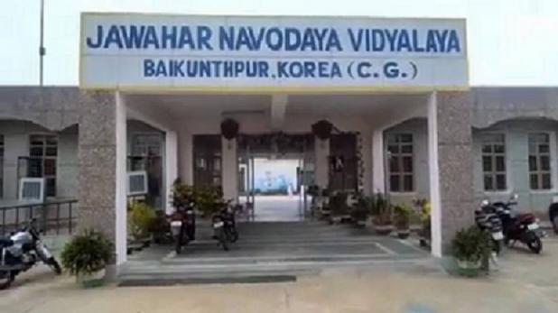 chhattisgarh korea navodaya vidyalaya school teacher beating 3 student, 2 teacher accused | जवाहर नवोदय विद्यालय के शिक्षकों की हैवानियत, स्कूल जाने से कतराने लगे छात्र