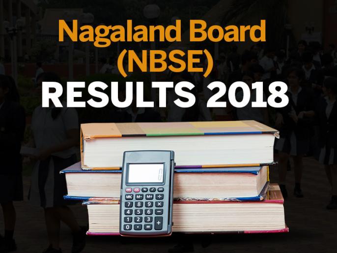 NBSE Nagaland HSLC/HSSLC Result 2018: Nagaland class 10th and class 12th Result 2018 today at nbsenagaland.com | NBSE Nagaland HSLC/HSSLC Result 2018: आज दोपहर 12 बजे जारी होंगे नागालैंड बोर्ड के रिजल्ट, जानें ये खास बातें