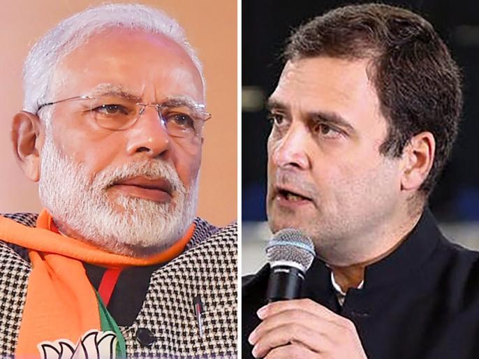 Chaukidar chor hai vs jamanti gandhi parivar, Narendra Modi vs Rahul Gandhi and Priyanka Gandhi   'चौकीदार चोर है' बनाम 'जमानती गांधी परिवार', कौन जीतेगा राजनीतिक धारणाओं के इस खेल में?
