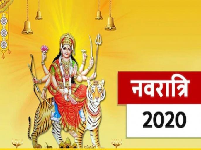 Navratri 2020: You can do Ghatasthapana from 11:44 this morning these are the 3 auspicious times of Ghathasthapana | Navratri 2020: आज सुबह 11:44 से भी कर सकते हैं घटस्थापना, ये हैं घटस्थापना के बेहद शुभ 3 मुहूर्त