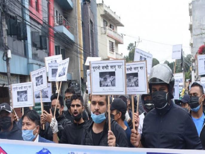 Video: China's occupation of Nepal land, people take to the streets in protest | Video: नेपाल की जमीन पर चीन का कब्जा, विरोध में सड़कों पर उतरे लोग