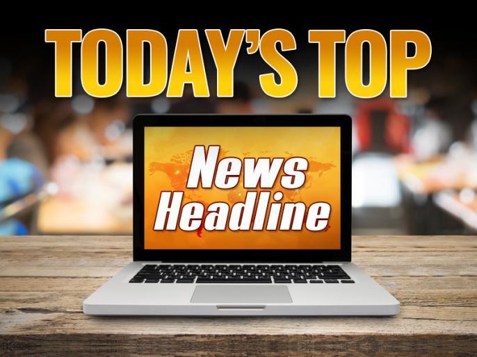 News Wrap: today top breaking news wrap up trending news 14Feb 2019   News Wrap:करोल बाग के होटल में आग, इस मामले में भारत, चीन सबसे आगे, जानें दिन भर की टॉप खबरें