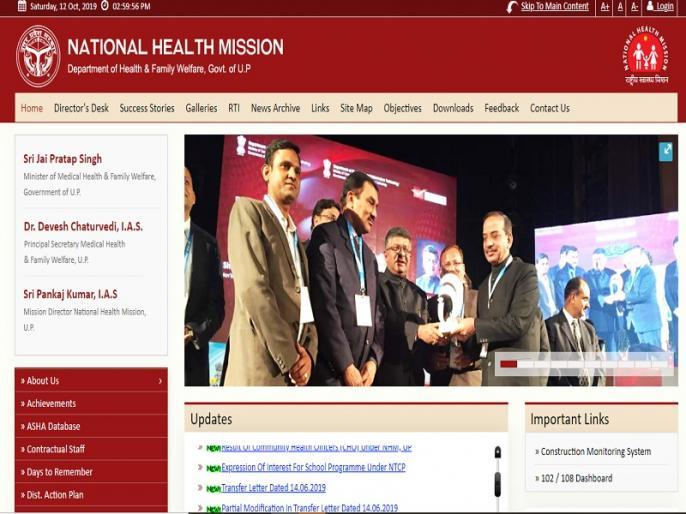 UP NHM Recruitment 2019: National Health Mission (NHM) Uttar Pradesh latest jobs for 1400 vacancies notification application last date at upnrhm.gov.in | UP NHM Recruitment 2019: राष्ट्रीय स्वास्थ्य मिशन यूपी में निकली बंपर भर्तियां, जानें आवेदन की आखिरी तारीख