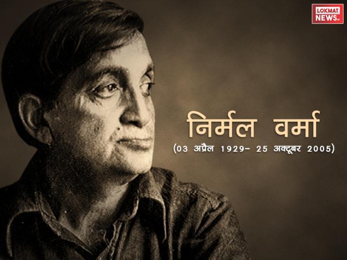 Nirmal Verma Birth Anniversary What does it mean to be Indian | बर्थडे स्पेशल: मेरे लिए भारतीय होने का अर्थ- निर्मल वर्मा