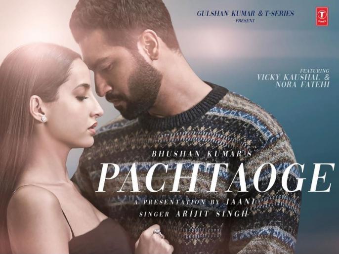Pachtaoge Song: Vicky Kaushal and Nora Fatehi song release today | Pachtaoge Song: बेहद रोमांटिक है विक्की कौशल और नोहा फतेही का सॉन्ग, अर्जित सिंह की आवाज जीत लेगी आपका दिल
