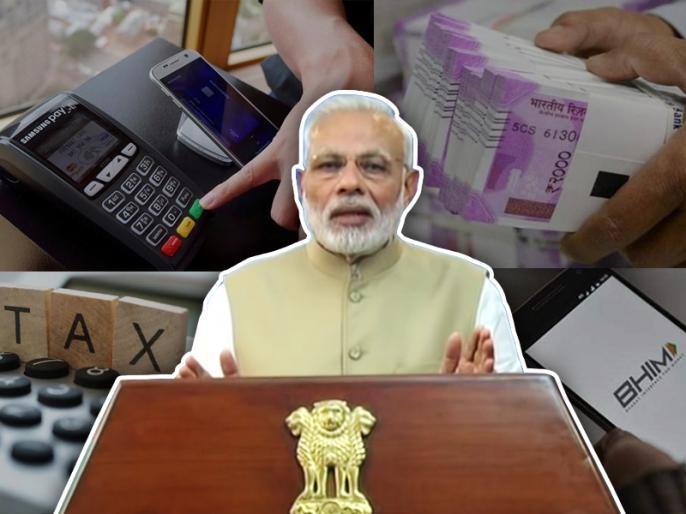 2 years of Demonetization: 5 points why noteban is a successful step for economy | नोटबंदी के दो सालः इन क्षेत्रों में बेहद सफल रही नोटबंदी, जानें पांच बिंदुओं में सफलता की पूरी कहानी