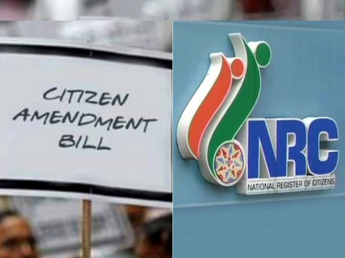 What Different between Citizenship Amendment Bill and NRC, Know all about it | क्या है एनआरसी और नागरिकता संशोधन बिल में सबसे बड़ा अंतर, जानिए
