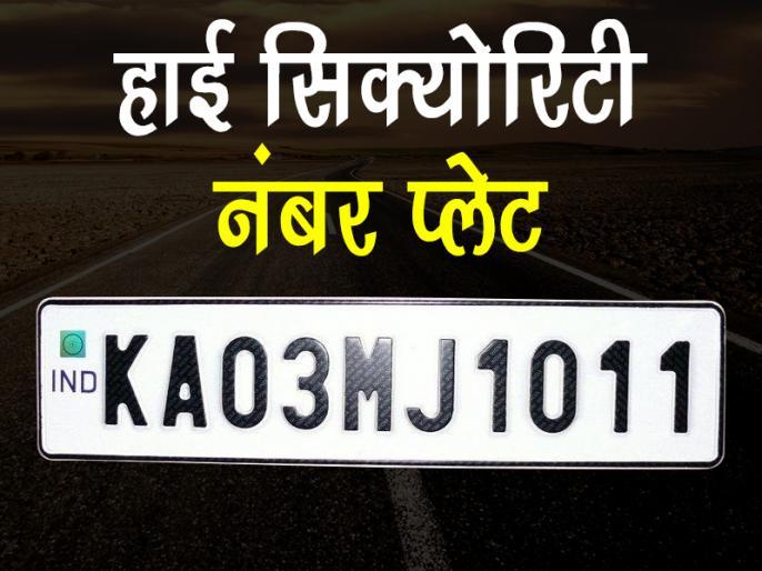 High Security Number Plates To Be Mandatory In Delhi   दिल्ली में हाई सिक्योरिटी नंबर प्लेट लगाना हुआ अनिवार्य, 13 अक्टूबर से लागू होगा नियम
