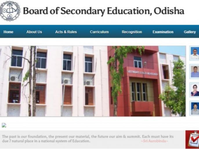 BSE Odisha Result 2018: orissaresults.nic.in Odisha/ 10th Class HSC Result 2018 Odisha Higher Secondary Result, Orrisa Plus two Result 2018 | BSE Odisha Result 2018: मई के दूसरे सप्ताह में आ सकते हैं ओडिशा बोर्ड 10वीं/12वीं के रिजल्ट, जानें पूरी डिटेल