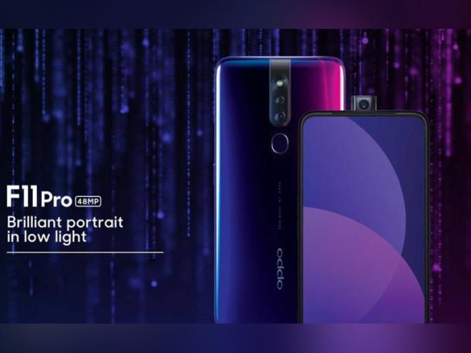 Oppo F11 Pro to go on First time Sale in India with 48MP Camera, Paytm offer Cashback   Oppo F11 Pro की आज पहली सेल, फोन की खरीद पर मिलेगा 3400 रुपये का कैशबैक