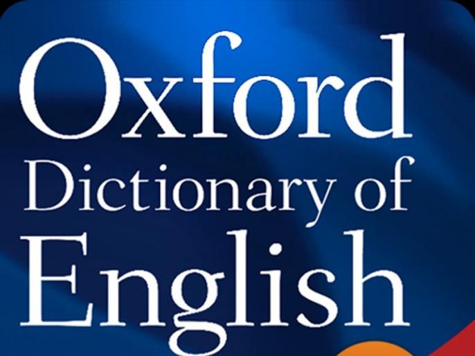 oxford english dictionary and 1400 word in idiocracy means   ऑक्सफोर्ड डिक्शनरी के 1400 नए शब्दों में शामिल 'इडियोक्रेसी', जानिए क्या है मतलब
